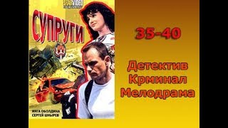 Сериал Супруги 35-40 серия Детектив,Криминал,Мелодрама