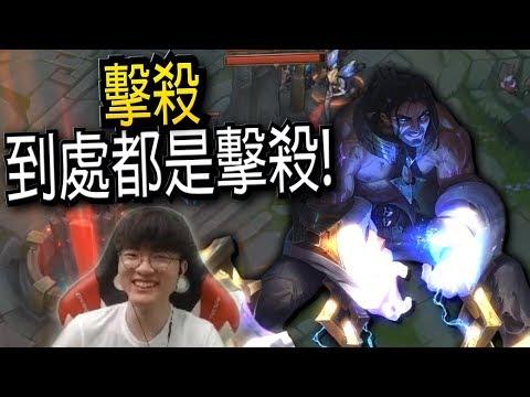 Faker大魔王被同隊綜藝酒桶逗笑了!!