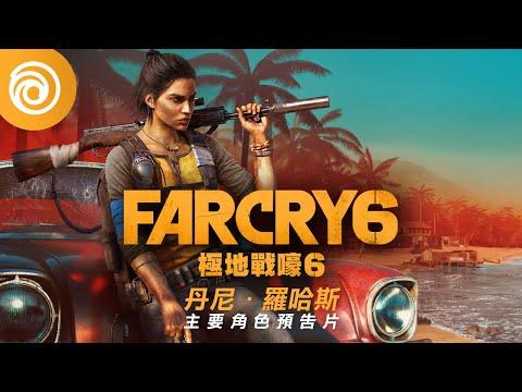 《極地戰嚎 6》主要角色「丹尼.羅哈斯」預告片 - Far Cry 6