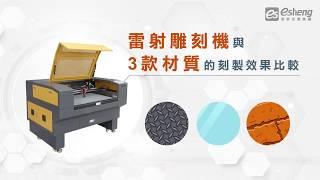 雷射雕刻機與3款材質的刻製效果比較!|數位印刷設備推薦
