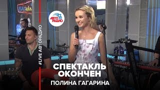 Полина Гагарина   Спектакль Окончен (LIVE @ Авторадио)