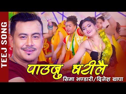 "New Teej Song 2019 - ""Pauju Barilai"" | Dinesh Thapa, Sima Bhandari Ft. Ritu Tamang"