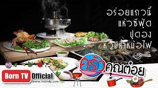 อร่อยแถวนี้🦐 อาหารทะเล ร้านแห้วซีฟู้ดปูดองหัวปลาหม้อไฟ 10 เม.ย. 62 (2/2) ครัวคุณต๋อย