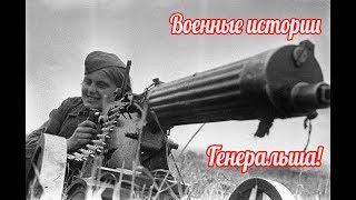 И теперь наши же мины, летели на наши же головы , Вражеский снайпер оказался немкой.