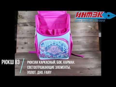 Рюкзак каркасный, бок. карман. светоотражающие элементы, уплот. дно. FAIRY  Арт.WL-855