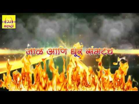 Supar hit anna bhau sate new song