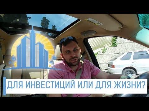 Зачем покупают квартиры в Сочи? Инвестиция или для жизни?