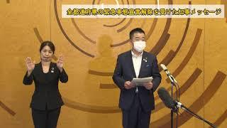 全都道府県の緊急事態宣言解除を受けた知事メッセージ(令和2年5月25日)