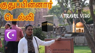 Delhi Tamil vlogs/Qutub minar secret/Delhi Tourism/Tamil Travel vlogs/#mahabepositive