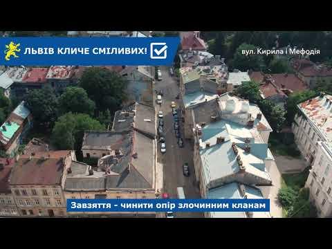 Над Левом: вул. Михайла Грушевського, Кирила і Мефодія, Кобилянської