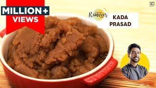 Kada Prasad | कड़ा प्रसाद | Atte ka Halwa | आटे का हलवा | Chef Ranveer Brar