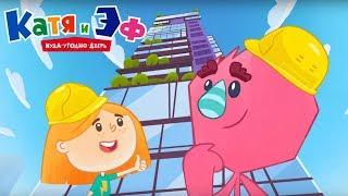 Новая серия - Катя и Эф. Куда-угодно-дверь - Выше крыши - познавательные мультики для детей