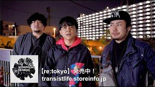 【THE SYAMISNISTの思い、並びにニューアルバム[re:tokyo]購入サイトのお知らせ】