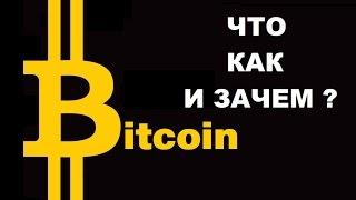 🎥 Как купить и продать БИТКОИН настроить кошелек Blockchain