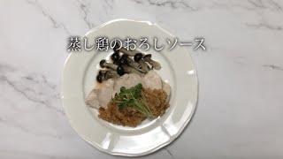 宝塚受験生のダイエットレシピ〜蒸し鶏のおろしソース〜のサムネイル画像