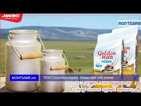 TESO Corporation exports 'Golden Milk' milk powder
