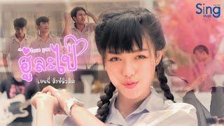 Love You ฮู้ละไป่ - เจนนี่ สิงห์มิวสิค 「Official MV 」