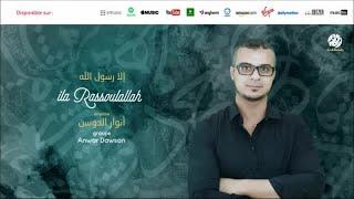 تحميل اغاني Groupe Anwar Dawsan - Khatabta rabak (4) | خطبت ربك | من أجمل أناشيد | مجموعة أنوار الدوسن MP3