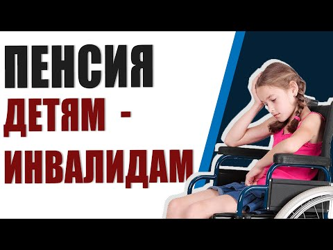 Инвалиды с детства: какой размер пенсии положен для инвалидов с детства