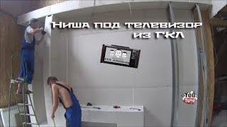 Как сделать нишу под телевизор из гипсокартона