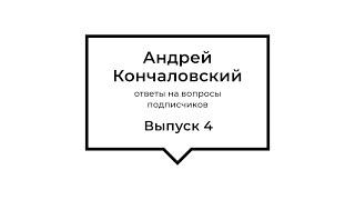 Андрей Кончаловский. Ответы на вопросы подписчиков. Выпуск 4.
