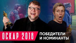 ОСКАР 2018: Победители и номинанты | Форма воды vs Три билборда