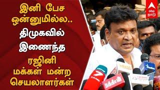 இனி பேச ஒன்னுமில்ல .. திமுகவில் இணைந்த ரஜினி மக்கள் மன்ற செயலாளர்கள் | Rajinikanth| DMK | MK Stalin