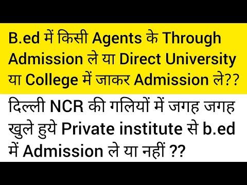 B.ed me agents ke through admission le ya nahi le ???? || B.ed