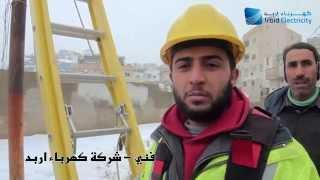 preview picture of video 'جهود شركة كهرباء اربد خلال العاصفة الثلجية هدى 2015'