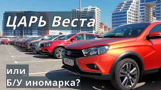 ЛАДА ВЕСТА ШОК отзывы из Беларуси обзор от Энергетика
