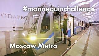 Mannequin challenge — Московский метрополитен