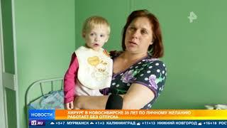 Хирург в Новосибирске 35 лет по личному желанию работает без отпуска