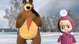 Маша и медведь, Сурок. Людвиг ван Бетховен.