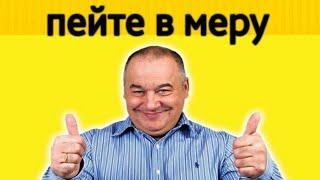 Игорь Маменко - пейте в меру
