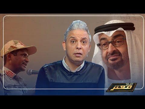 فضيحة الإمارات والسعودية