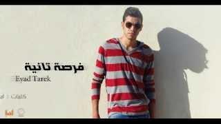 فرصة تانية اياد طارق - Eyad Tarek forsa tanya