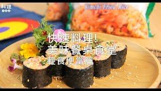 料理123-紫菜飯捲