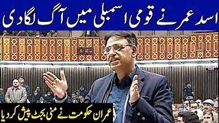 Asad Umer presenting Finance Supplementary Bill   23 January 2019   Dunya News