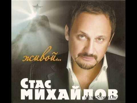 Стас МихайлоВ- Мой Друг