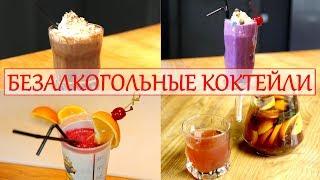 Универсальные безалкогольные коктейли: и для взрослых и для детей:)