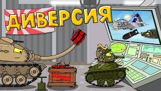 Sabotage at the factory. Cartoons about tanks