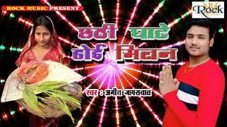 Chhathi Ghate Hoi Milan Ho - Amit Jaiswal - 2018 Chhath Pooja Super Hit Geet