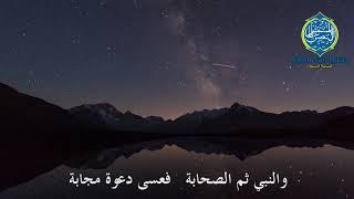 Natawasal Bil Hubabah - Qosidah Tentang Sayyidah Khodijah