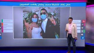 زفاف شقيقة محمد رمضان ينتهي بالقبض على العريس وغضب بين المصريين😷🇪🇬🤯