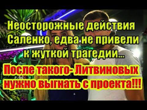 Дом 2 Новости 15 Октября 2018 (15.10.2018) Раньше Эфира
