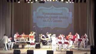 Концерт народного эстрадно - духового оркестра им. А.П. Сысоева. Углич 7 декабря 2013 г.
