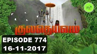 Kuladheivam SUN TV Episode - 774 (16-11-17)