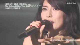 """柴咲コウ-「KoShibasakiLiveTour2015""""こううたう""""」DiGEST"""