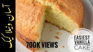 vanilla cake recipe with no baking powder