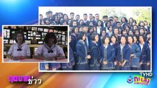 กุดบากข่าว : ถ่ายทำศูนย์โรงเรียนกุดบากพัฒนาศึกษา 01/03/2560
